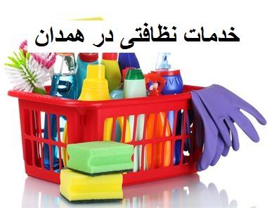 خدمات نظافتی در همدان