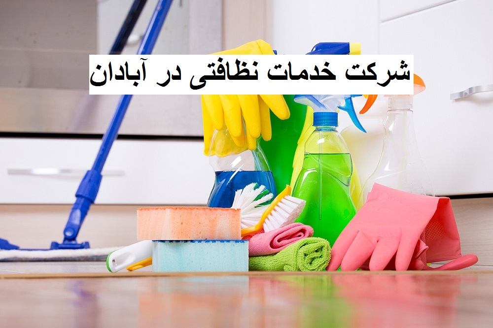 شرکت خدمات نظافتی در آبادان