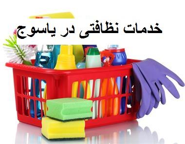 خدمات نظافتی در یاسوج