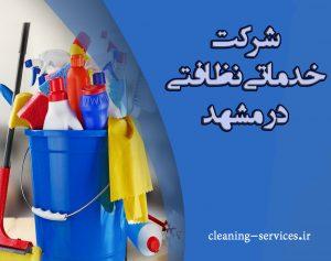 شرکت نظافتی در مشهد