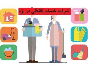 خدمات نظافت در یزد