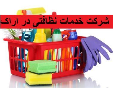 شرکت خدمات نظافتی در اراک