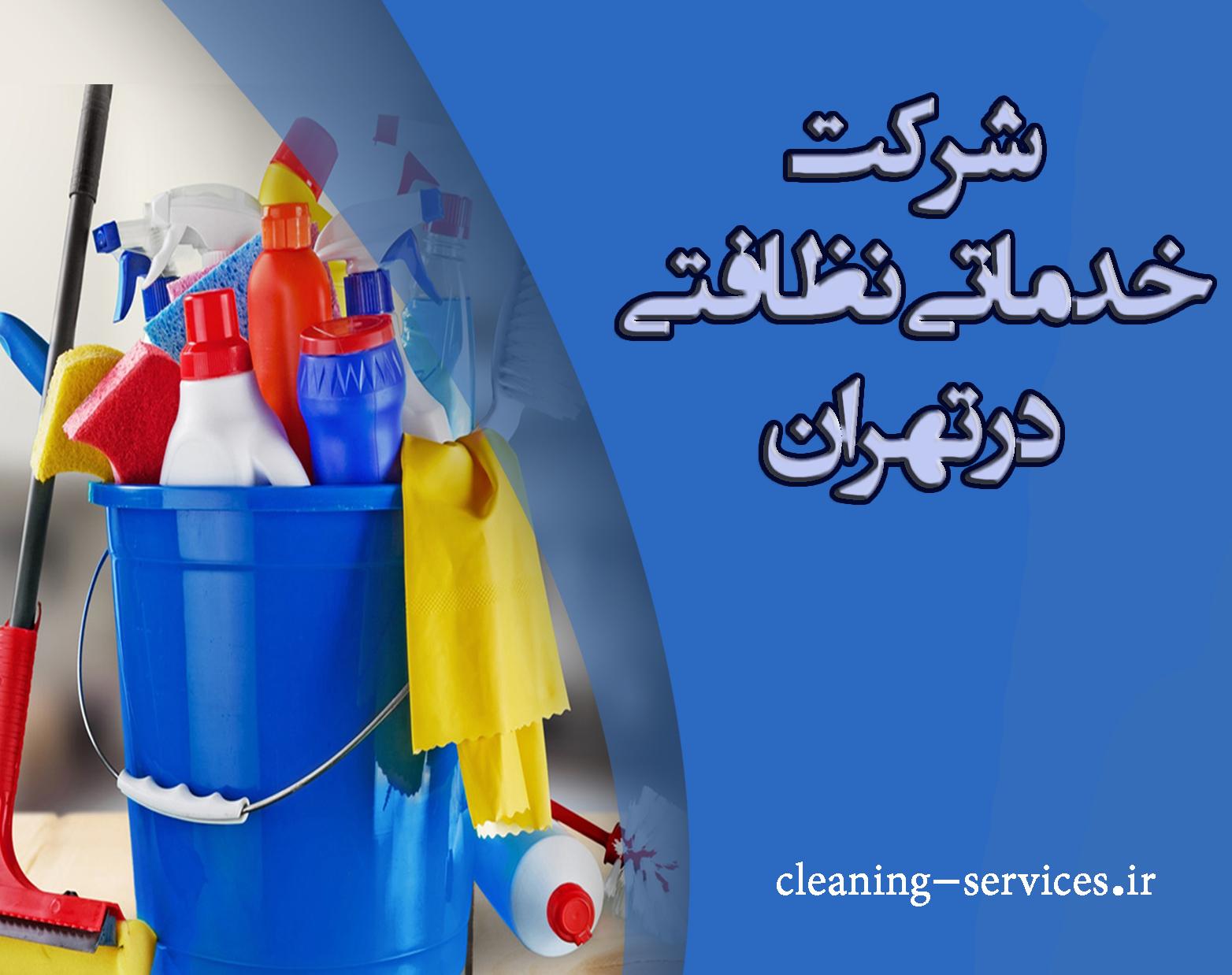 شرکت خدماتی در تهران