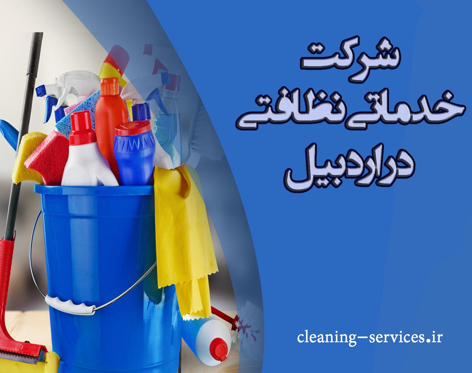 شرکت نظافتی در اردبیل .