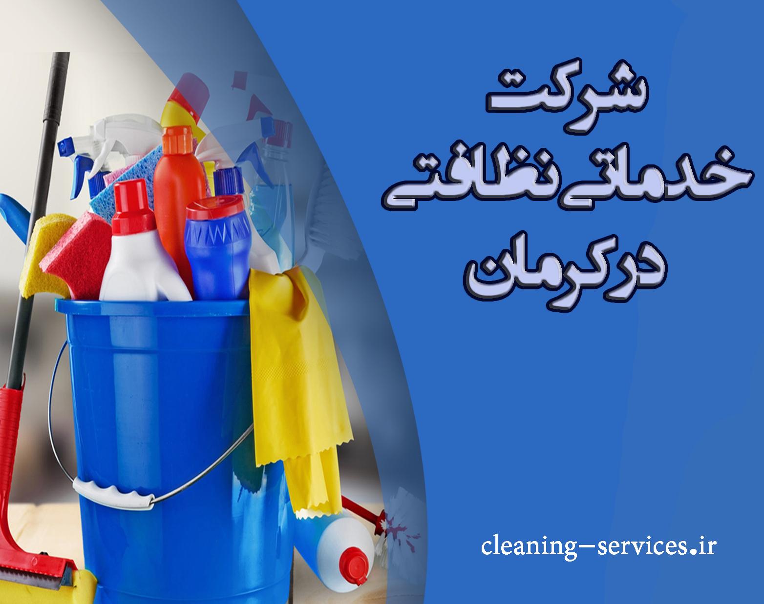 شرکت خدماتی نظافتی در کرمان