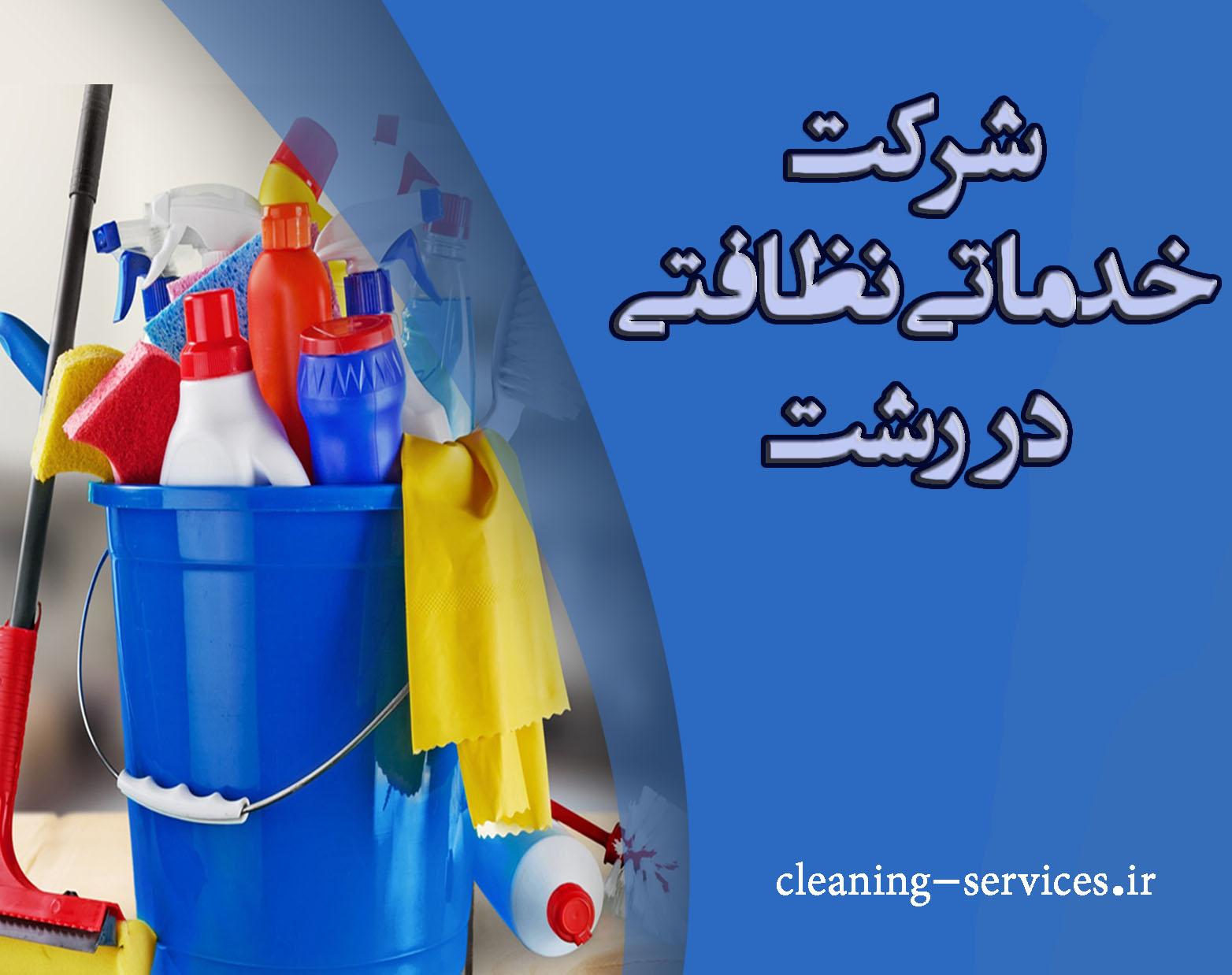 شرکت نظافتی در رشت