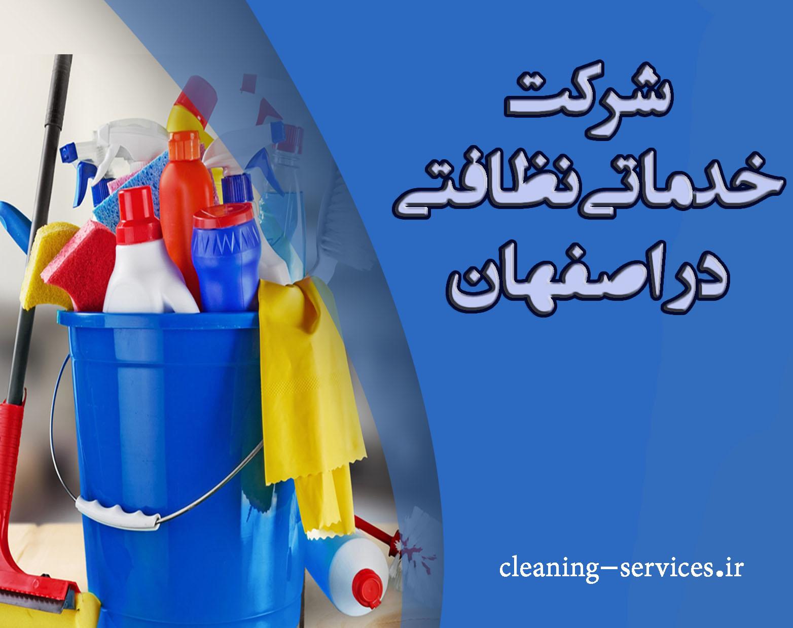 شرکت نظافتی در اصفهان