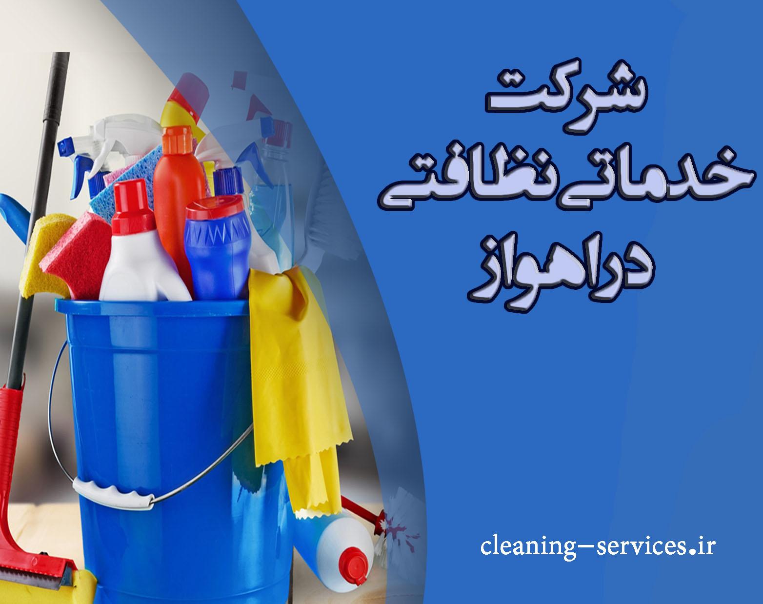 شرکت نظافتی در ا هو ا ز